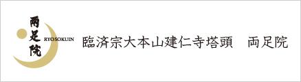 京都 両足院 | 庭園の特別拝観(特別公開)・寅市(手作り市)・座禅体験