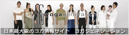 日本最大級のヨガ情報サイト ヨガジェネレーション